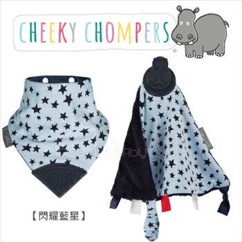 ✿蟲寶寶✿【Cheeky Chompers】Neckerchew 全世界第一個咬咬兜+咬咬巾組合 -閃耀藍星《現+預》