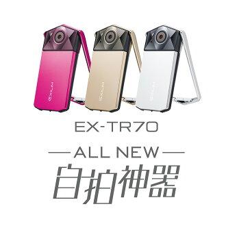 ◎相機專家◎ Casio TR70 大全配 送32G高速卡+副電+座充+鋼化貼+鏡頭貼+皮套 TR-70 群光公司貨