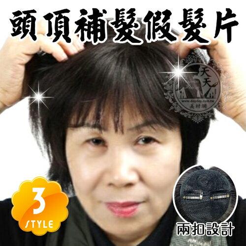 ◇禿頭/落髮/稀疏救星◇半頂假髮頭頂型附扣(2扣)/3色任選/仿真髮漩[37511]