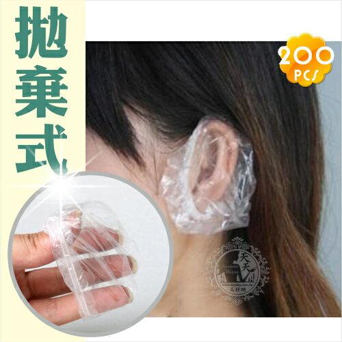 【染髮.燙髮.打完耳洞適用】派迪PE塑膠拋棄式耳罩-200入 [29564]