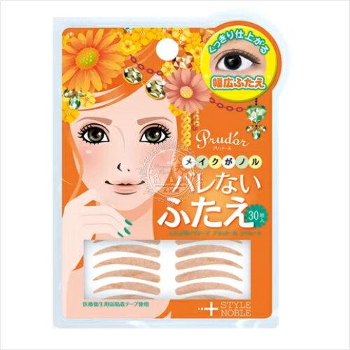 【日本進口】Noble-05724裸體娃娃自然雙眼皮貼(膚色)-30組入 [51852]