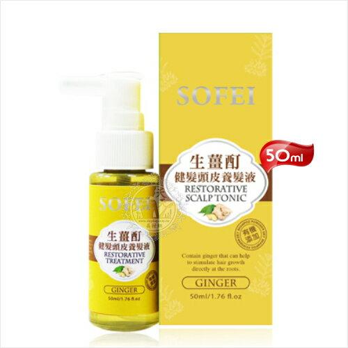 【免沖洗】SOFEI舒妃生薑酊健髮頭皮養髮液-50ml [51903]脆弱頭皮適用