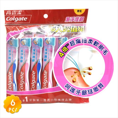 ~超纖細柔軟刷毛~高露潔潔淨護齦牙刷^(6入 組^) ^~51959^~ ~  好康折扣