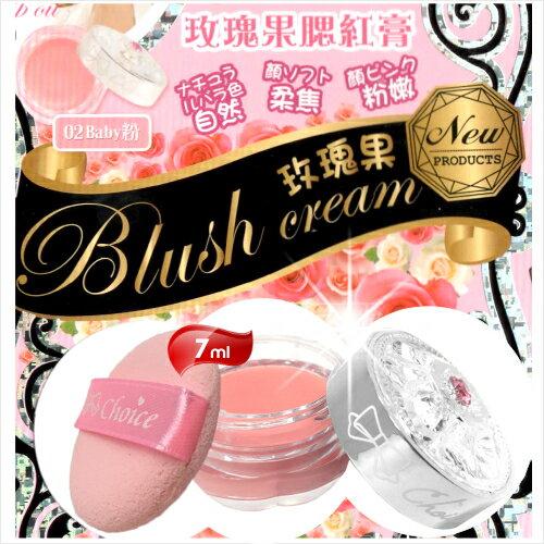 【自然|柔焦|粉嫩】玫瑰果腮紅膏(7mL)-02BABY粉 [51981]易上色暈染雙頰