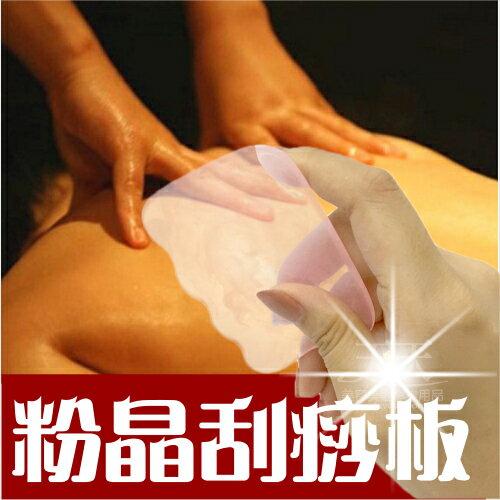 粉晶刮痧板 -單入(樹脂) [52385]大小腿按摩穴道.中暑紓壓