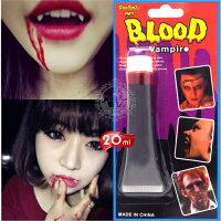 萬聖節Halloween到【萬聖節開趴啦!】好萊塢特效妝容-吸血鬼.喪屍.人造表演用假血血漿-20ml [52541]