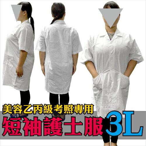 短袖白色護士服.工作服(3L加大)-單件【美容美髮考乙丙級考照指定專用】 [64748]