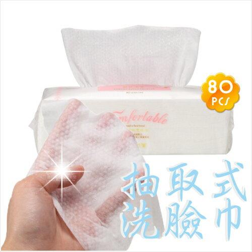 酷品C-220純棉!抽取式!洗臉巾.卸妝巾.紙毛巾(80抽) [53099]