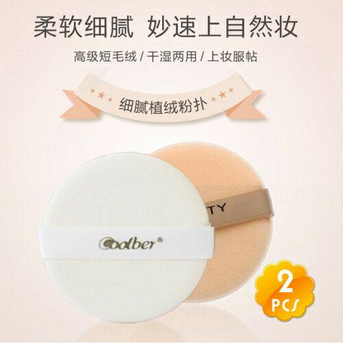【乾濕兩用】酷品C-023超服貼!BB霜氣墊粉餅專用粉撲(2入) [53123]