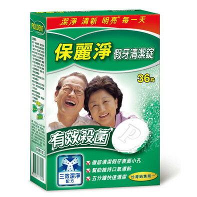 保麗淨 假牙清潔錠-36錠 瀨上剛推薦 [23954] ::WOMAN HOUSE::