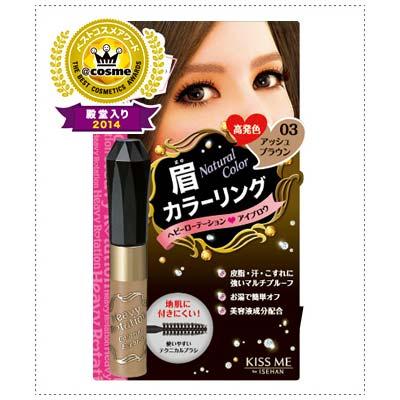 【產地日本】KISS ME奇士美HeavyRotation染眉膏N(#03深棕)-8g [29082]