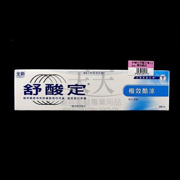 舒酸定 含氟牙膏 120g (雙效酷涼) [33291] ::WOMAN HOUSE::
