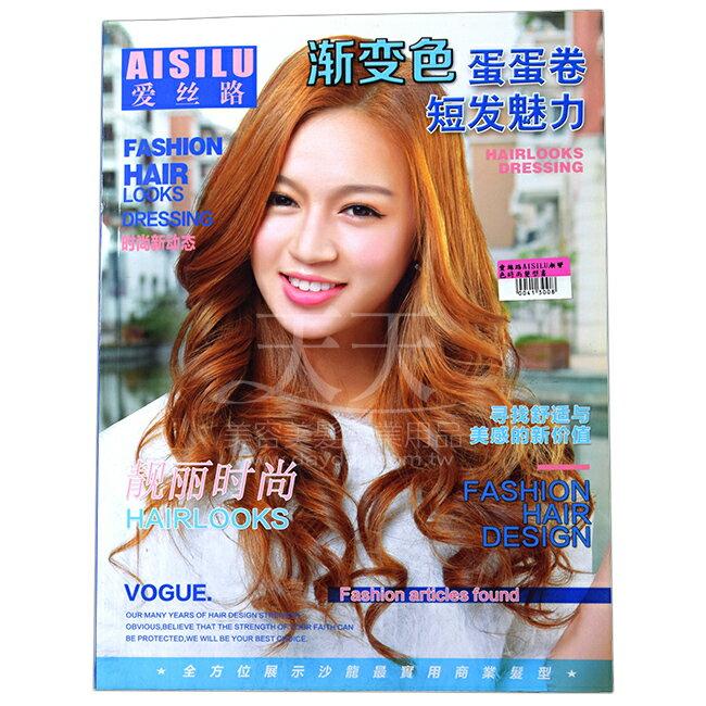 愛絲路AISILU 漸變色 髮型書 ^~41300^~ ::WOMAN HOUSE:: ~