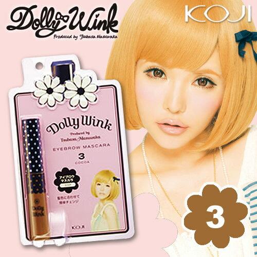 【益若翼親自監制】日本Dolly Wink玩美眉彩膏.眉毛膏.染眉膏-31g(03_可可棕) [47641]