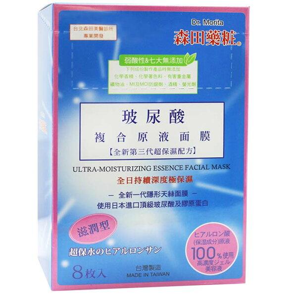 【台灣製造】森田藥妝玻尿酸複合原液面膜(滋潤型)-8片入 [48218]