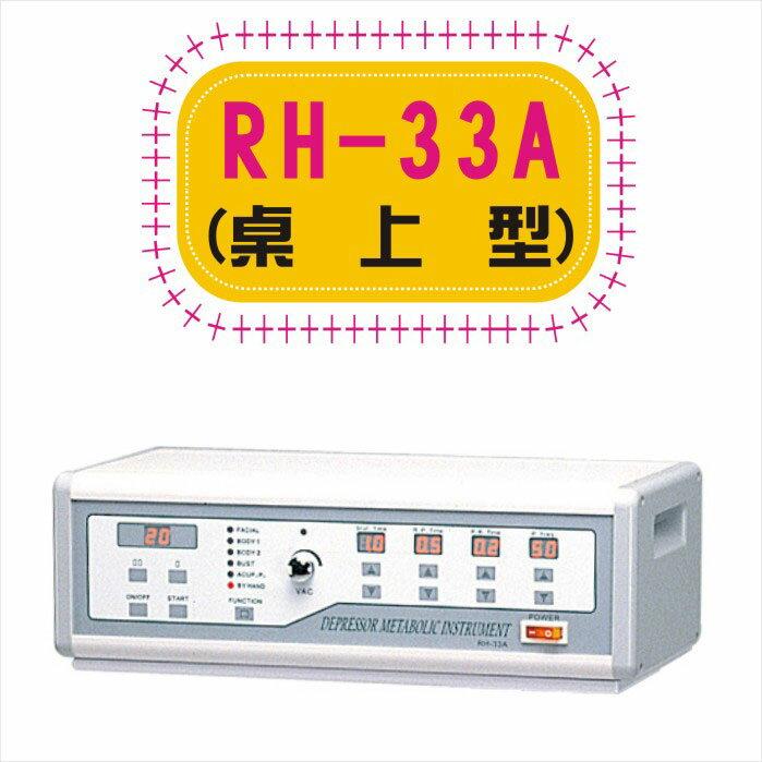 典億RH-33A 微電臘儀(桌上型) [83505] ◇美容美髮美甲新秘專業材料◇