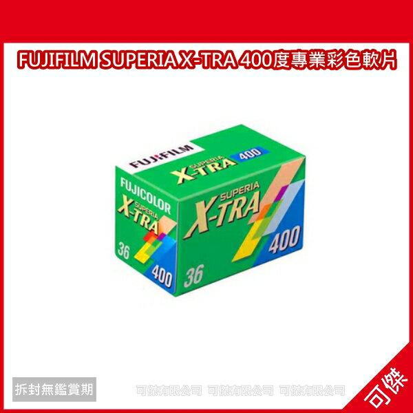 可傑 FUJIFILM SUPERIA X-TRA 400度專業彩色軟片 135底片 負片 LOMO底片