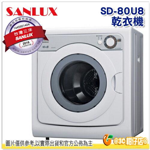 台灣三洋 SANLUX SD-80U8 不鏽鋼乾衣機 7.5KG MIT 機械式 保固一年 SD80U8