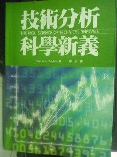 【書寶二手書T1/投資_JBH】技術分析科學新義_碩夫, THOMAS