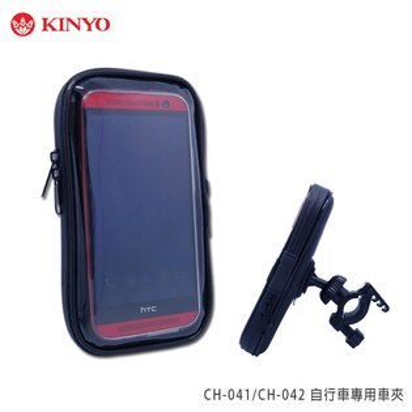 KINYO 耐嘉 CH-041/CH-042 自行車專用車夾/手機支架/適用 4.7~5.5 吋手機/腳踏車固定架/手機袋/手機包/單車/立架/戶外旅遊/環島/破風