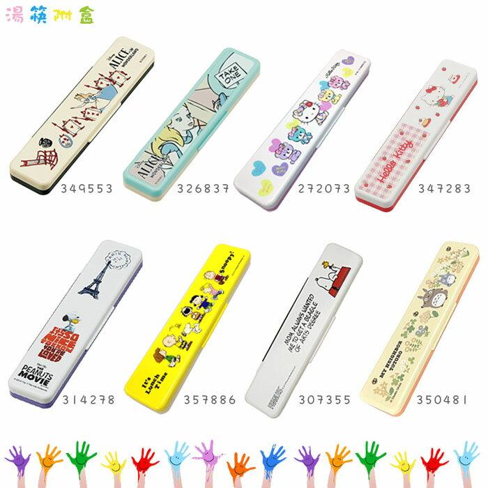 大田倉   愛麗斯 凱蒂貓 史努比 龍貓 隨身環保餐具 湯匙 湯勺 筷子 附收納盒 2合1