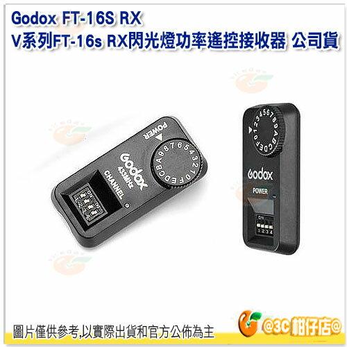 神牛 Godox FT~16S RX 接收器 開年 貨 無線 閃光燈 功率遙控 V系列 V
