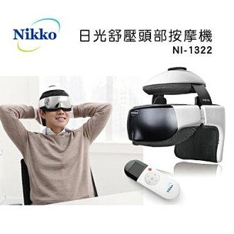 giligo 日光 舒壓頭部按摩機 NI-1322【全自動智能氣壓按摩】