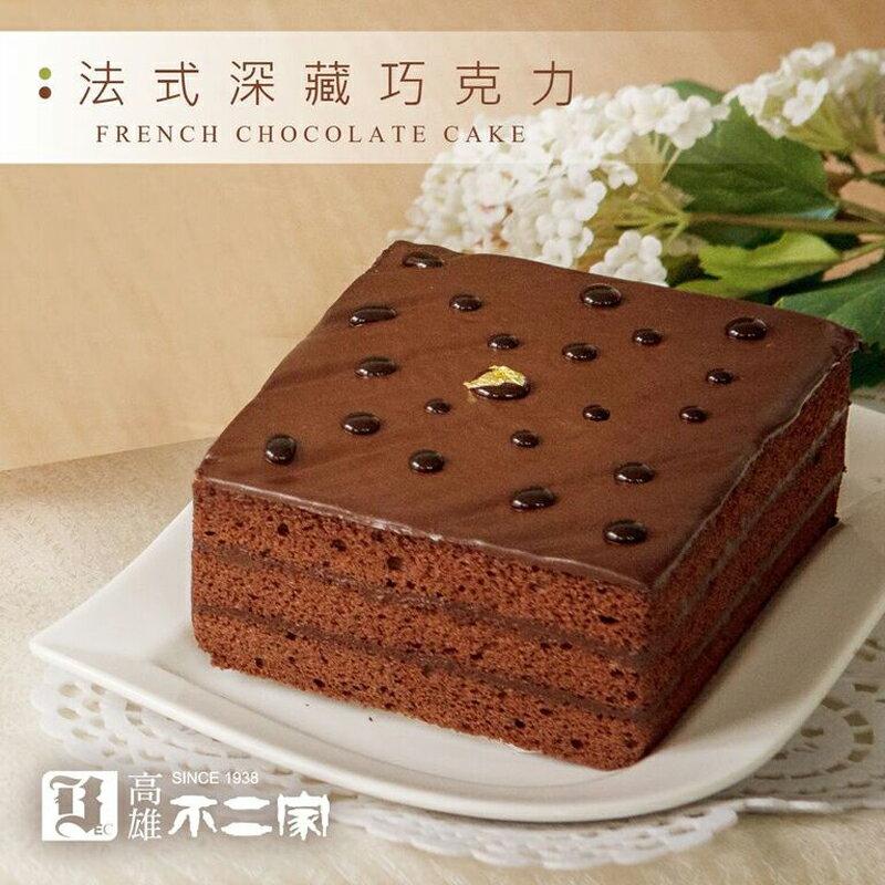 法式深藏巧克力