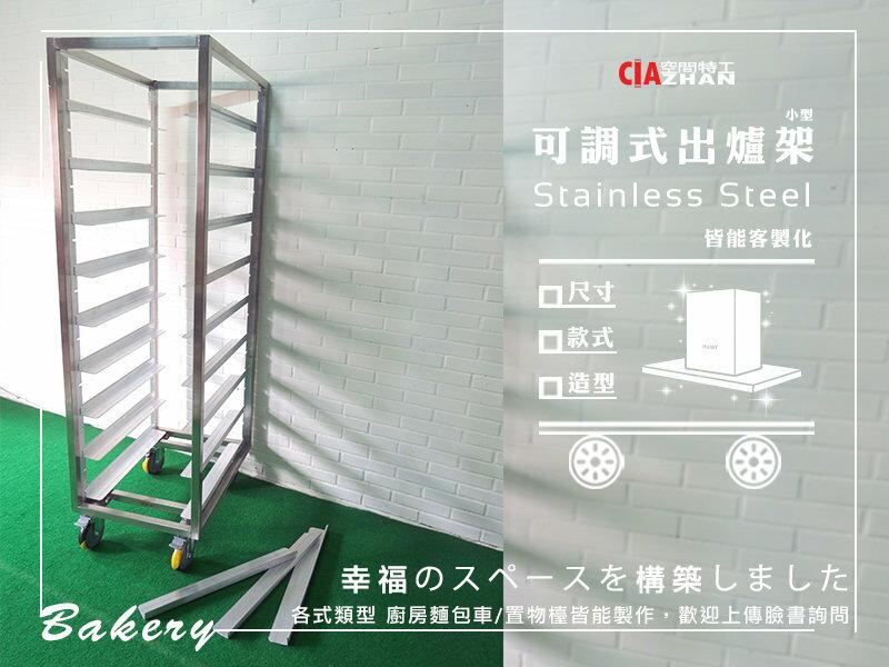 ♞空間特工♞可調式小型出爐架(47x62x172cm、#18層)廚房器具 不鏽鋼蛋糕冷卻架 麵包冷卻架 - 限時優惠好康折扣