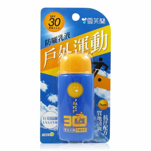 雪芙蘭 防曬乳液SPF30~戶外 抗汗配方 65g ~艾莉莎~
