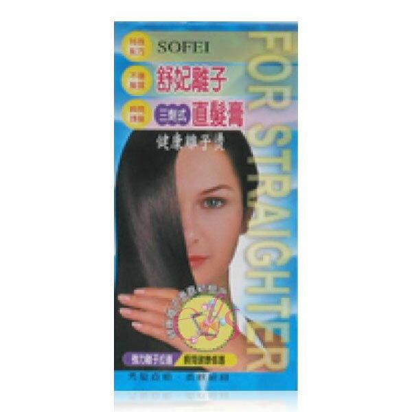 SOFEI舒妃 離子直髮膏(3劑式) 160G ☆艾莉莎☆