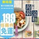 iFit 推薦↗ 新。微卡蒟蒻涼麵(每袋3入) (虎虎/麻醬/椒椒/泰泰/香香油蔥/炸醬/XO) ☆艾莉莎☆ 0