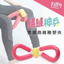 iFit Fitty 腿縫神兵 美腿曲線雕塑夾 1入 薔薇紅☆艾莉莎ELS☆ 0