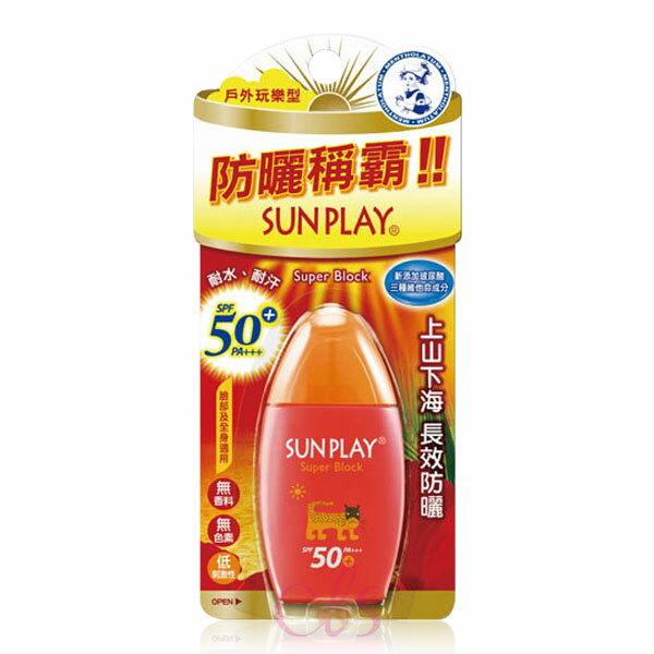 曼秀雷敦 SUN PLAY防曬乳液 戶外玩樂型 35g ☆艾莉莎☆