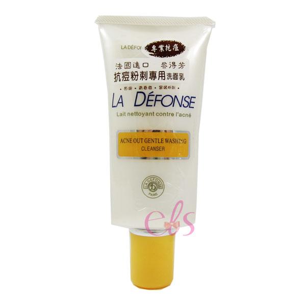 法國 LA DEFONSE 黎得芳 藥用粉刺靈洗面乳 80ml ☆艾莉莎ELS☆