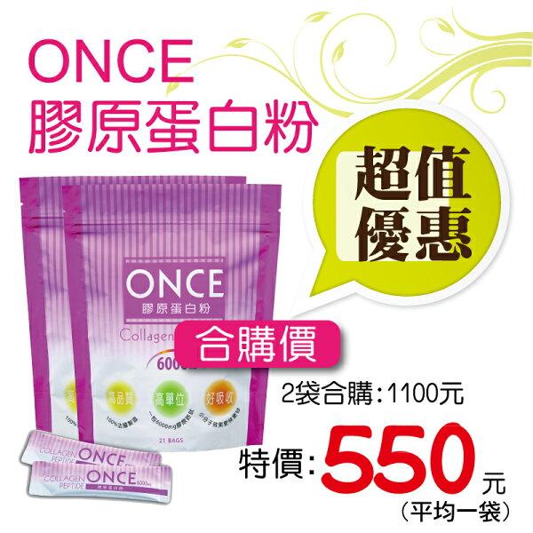 兩袋1100元 ONCE 膠原蛋白粉 各大藥妝熱銷產品-5217shopping