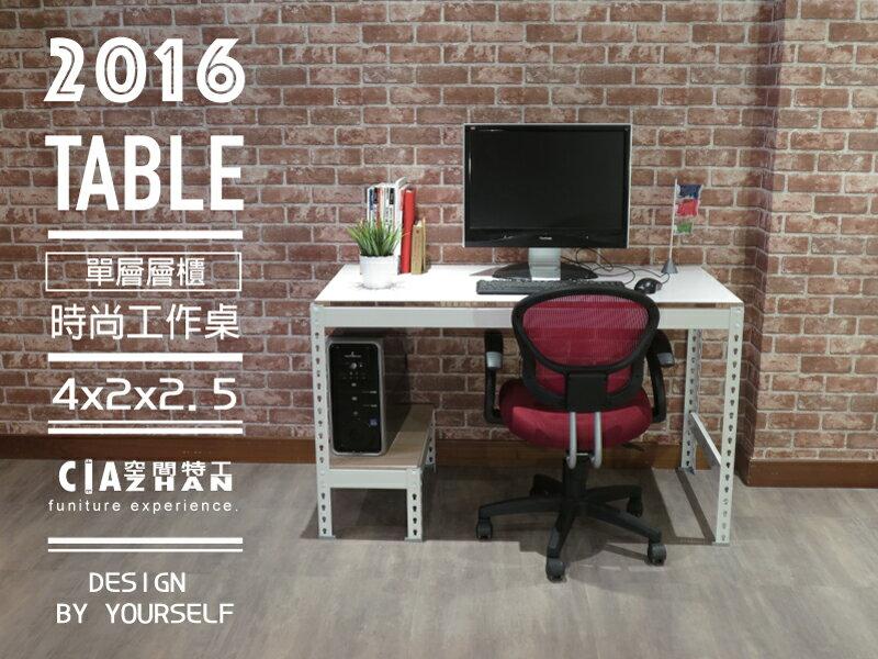 DIY辦公桌♞空間特工♞(長4尺x深2x高2.5,單層小層架)象牙白免螺絲角鋼 D款 - 限時優惠好康折扣