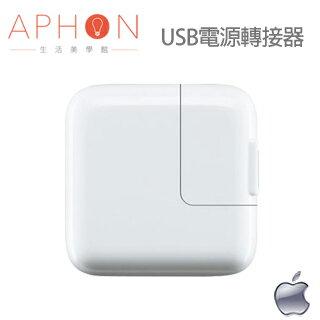 【Aphon生活美學館】Apple 12W USB 電源轉接器(MD836TA/A)