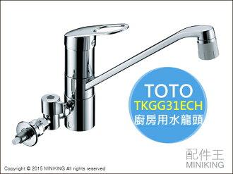 【配件王】日本代購 TOTO TKGG31ECH 廚房用 水龍頭 流理台用 龍頭 水槽龍頭 蓮蓬頭 檯面龍頭 適用洗碗機