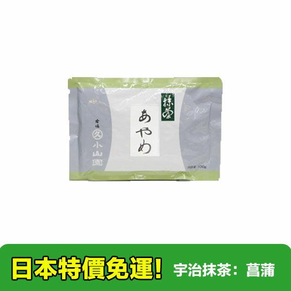 【海洋傳奇】日本丸久小山園抹茶粉菖蒲 100g袋裝 宇治抹茶粉 烘焙抹茶粉 無糖純抹茶粉