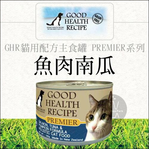 +貓狗樂園+ 健康主義GHR【貓用無榖主食罐。魚肉南瓜。175g】80元*單罐賣場 0