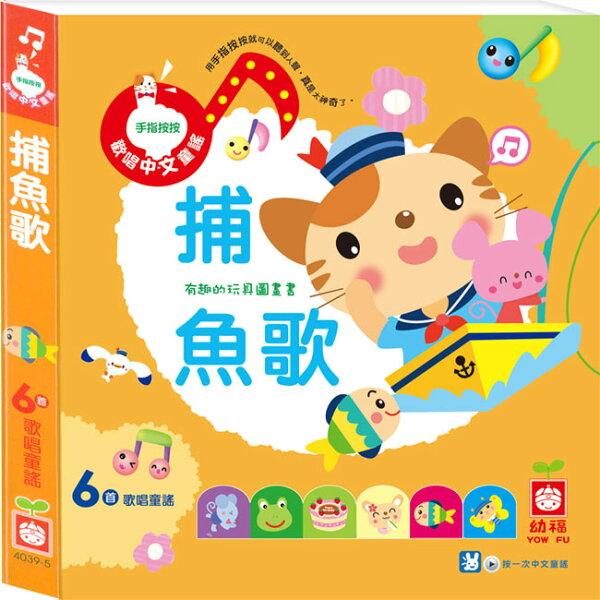 【淘氣寶寶】手指按按歡唱中文童謠_捕魚歌【幼福童書/有聲書/學習書】