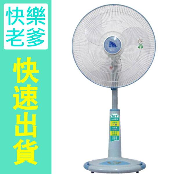 【聯統】安靜型大風量18吋桌立兩用扇(LT-1811)