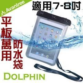 *╯新風尚潮流╭*Avantree 7-8吋平板萬用防水袋防水套防水包收納袋 iPad mini可用 Dolphin