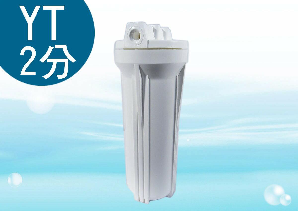 10英吋YT 濾殼 NSF:ISO9001 白色^(進出口2分規格^) ~  好康折扣