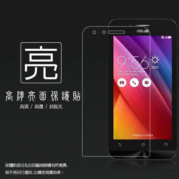 亮面螢幕保護貼 ASUS Zenfone GO ZC451TG 4.5吋 保護貼