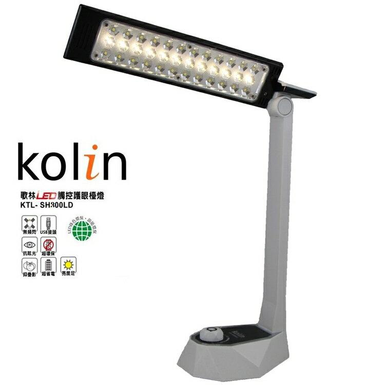 小玩子 歌林Kolin LED 旋鈕式 護眼檯燈 節能環保 好幫手 USB KTL-SH300LD