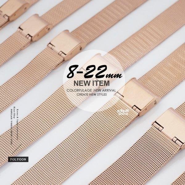 【完全計時】手錶館│多種規格 進口精緻米蘭帶 不銹鋼帶組 舒適薄型鋼帶 (特價) 鋼14 超質感代用帶 8-22 玫瑰金