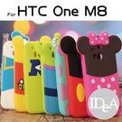 迪士尼 One M8 背影系列立體矽膠保護套 手機殼 TPU 保護殼 宏達電 HTC Disney 怪獸電力公司