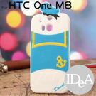 迪士尼 One M8 背影系列立體矽膠保護套 手機殼 TPU 保護殼 宏達電 HTC Disney 唐老鴨 黛絲